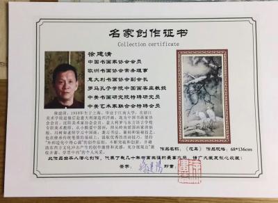 徐建清兴艺空间精选封面动态图片