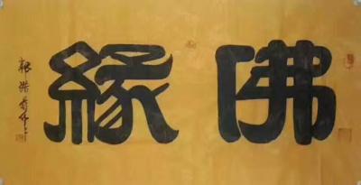 郭浩艺兴艺空间精选封面动态图片