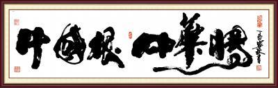 潘宁秋兴艺空间精选封面动态图片