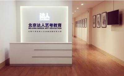 北京达人画室兴艺空间精选封面动态图片