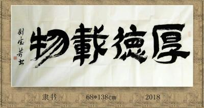 刘德芳兴艺空间精选封面动态图片