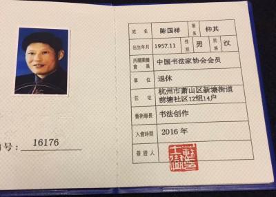 陈国祥兴艺空间精选封面动态图片