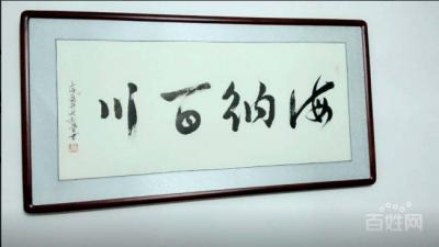 崔老师字画装裱兴艺空间精选封面动态图片