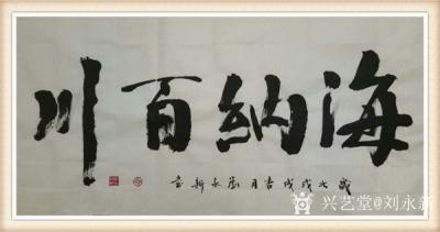 刘永新兴艺空间精选封面动态图片