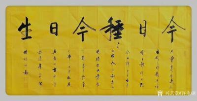 许永钢兴艺空间精选封面动态图片