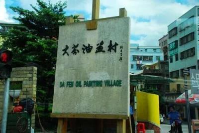 贸易战逼近大芬油画村 中国艺术家淡定应对-兴艺堂值班客服