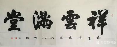 孙炯兴艺空间精选封面动态图片