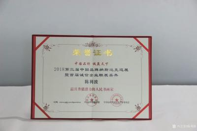 陈利波兴艺空间精选封面动态图片