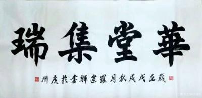 罗建辉兴艺空间精选封面动态图片