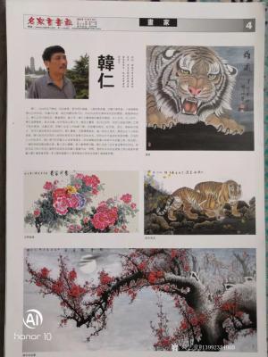 韩仁(国家一级美术师)兴艺空间精选封面动态图片