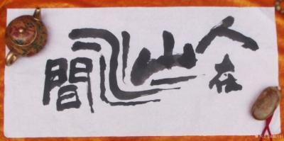 荆古轩兴艺空间精选封面动态图片
