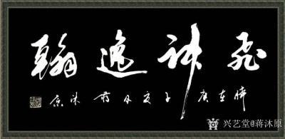 蒋沐原兴艺空间精选封面动态图片